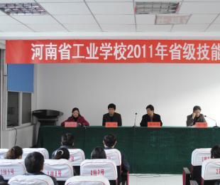 河南省工业学校2012年技能竞赛集训方案