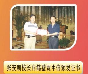 河南省正规赌博网站网址工业学校鹤壁校友联谊会正式成立