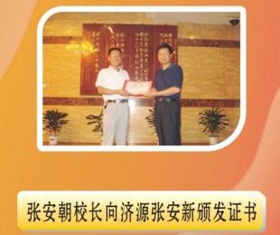 河南省正规赌博网站网址工业学校济源校友联谊会正式成立