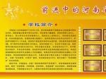 河南省工业学校主要荣誉1