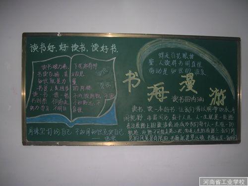 """读""""主题教室黑板报"""