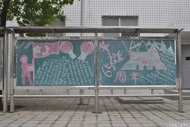 """""""国庆节""""主题黑板报"""