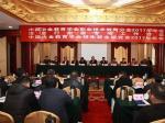 中国冶金职教学会年会暨冶金行指委工作会议在太原召开