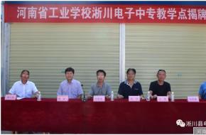 河南省工业学校淅川县电子中等职业学校教学点揭牌仪式