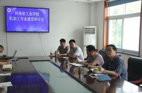 我校召开加工制造类专业建设研讨会