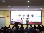 """我校成功举办第15期""""学子讲堂""""活动"""