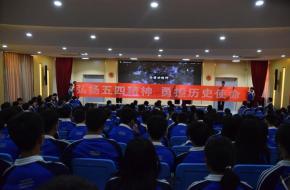 """经管系团总支举行""""青春心向党·建功新时代""""主题团日活动"""