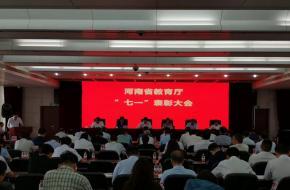 """我校党委被河南省教育厅党组评为""""先进基层党党委"""""""