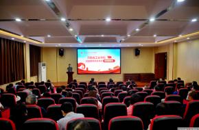 河南省工业学校举行抗疫事迹宣讲暨党课大会